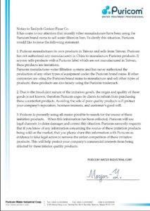 بیانیه شرکت پیوریکام خطاب به تصفیه گستر پینار