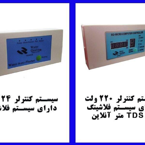 سیستم کنترلر